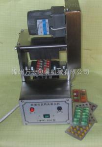 DPW-100型供应小型铝塑药板剥?;?分离机械设备