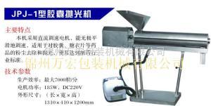 PGJ-900型片劑拋光機、藥片膠囊拋光機專業生產