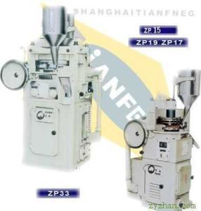 ZP33/19/17旋轉式壓片機