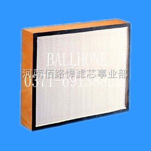 BK-GPHSHS有隔板高效空氣過濾器|HS隔板過濾器|HS高效空氣過濾器