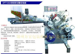 DPT130型锦州保健品铝塑板包装机
