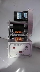 DPW-100型胶囊药板剔粒机