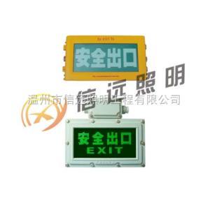 BXE8400海洋王BXE8400防爆标志灯 BYW6190防爆标志灯