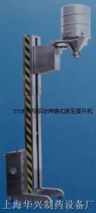YYSF系列移動伸縮式液壓提升機