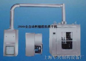 ZRXH全自动料桶清洗烘干机