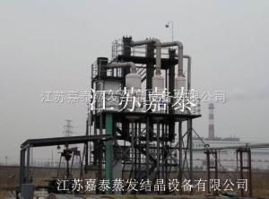 氯化鈉蒸發結晶裝置