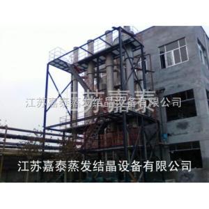硫酸銨結晶蒸發器