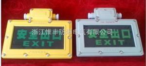 BYY防爆標志燈(IIB)
