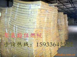 阻燃聚氨酯保温板