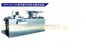 DPP/250型供应平板式铝塑泡罩包装机