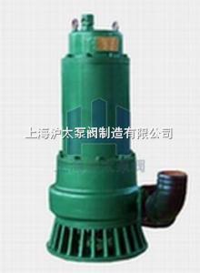 防爆潛水泵
