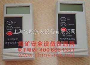 BY-2003P溫度數字大氣壓力計|BY-2003P|大氣壓力表