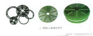 PEEK工程塑料閥片PEEK工程塑料閥片