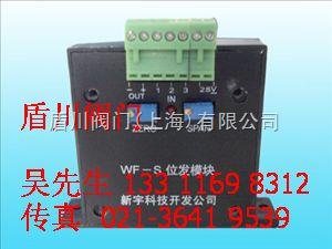 WF-S位置發送模塊 WF-SWF-SWF-S WF-S WF-S WF-SWF-S位置發送模塊 WWF-S位置發送模塊 WF-SWF-SWF-S WF-S WF-S WF-SWF-S位置發送模塊 W