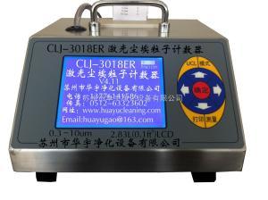 CLJ-3018ER尘埃粒子计数器悬浮粒子测试仪