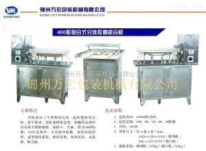 TJL400 /TSK4400粒供應小型半自動硬膠囊灌裝機