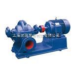 單級雙吸離心泵S系列