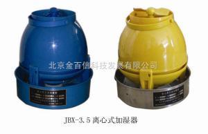 jbx-3.5食用菌栽培養殖 蘭花加濕養殖 小離心加濕器
