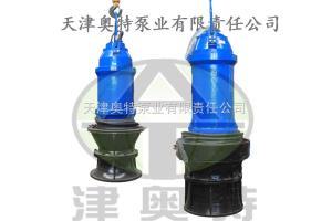 ATQZB潛水軸流泵潛水軸流泵型號