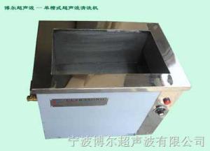 PRW宁波超声波设备,宁波超声波,宁波清洗机