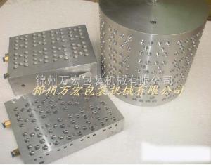 各種型號供應小型鋁塑泡罩包裝機模具及配件