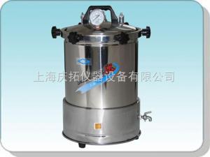 YX280A手提式不銹鋼壓力蒸汽滅菌器,消煮鍋