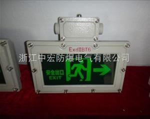 BYJ防爆應急指示燈