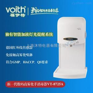 VT-8725A手部細菌感染快用福伊特酒精噴霧快速滅菌手消毒器