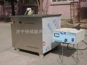 超声波清洗机山东分体式超声波清洗设备