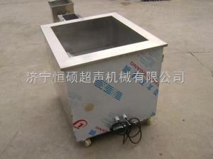 hscx山东济宁超声波清洗设备