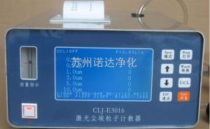 CLJ-E3016塵埃粒子計數器