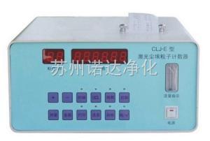CLJ-E塵埃粒子計數器