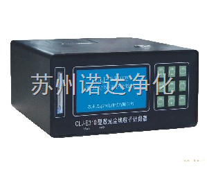 CLJ-E310塵埃粒子計數器