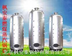 北京楓安泰0.5噸4公斤燃煤蒸汽鍋爐