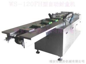 WS-120FH型自動封盒機