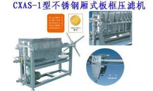 CXAS-1型不锈钢厢式板框压滤机
