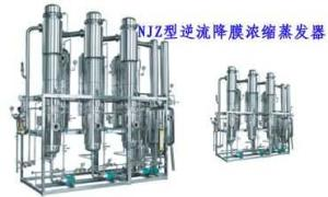 NJZ逆流降膜濃縮蒸發器