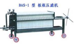 BAS-1型板框压滤机