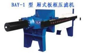 BXAY-1板框压滤机