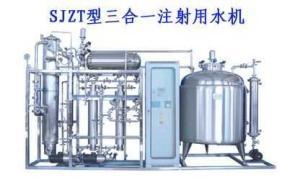 SJZT型三合一注射用水機