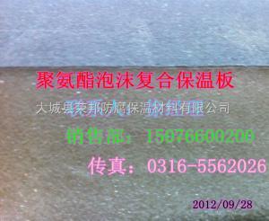 泡沫保溫制品//防腐硬質保溫板//復合保溫板//聚氨酯外墻保溫