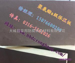 【阻燃保溫板價格報價】復合外墻保溫板產品型號 聚氨酯板圖片