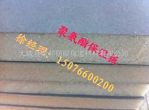 離火自熄保溫聚氨酯板-合肥泡沫保溫板制造商-保溫外墻發泡板-復合硬質保溫板