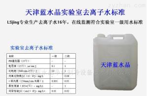 蓝水晶叉车机车电瓶专用蒸馏水
