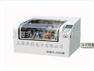 HNY-200D臺式全溫恒溫搖床