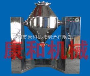 W-雙錐混合機 粉末冶金混合機、雙椎體混料機