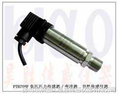 PTH通訊壓力變送器,低壓力傳感器,高溫微壓傳感器