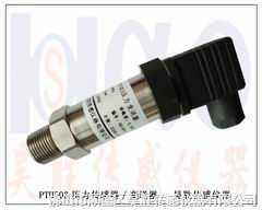 PTH漏氣壓力變送器,低壓力傳感器,高溫微壓傳感器
