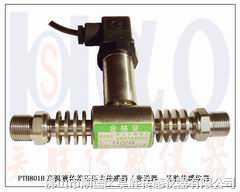 PTH高温压差传感器,液压差压变送器,油管差压传感器