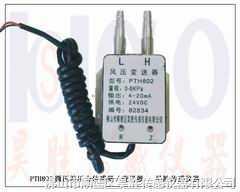 PTH微差压变送器,气压差压传感器,微差压变送器,海南压力传感器